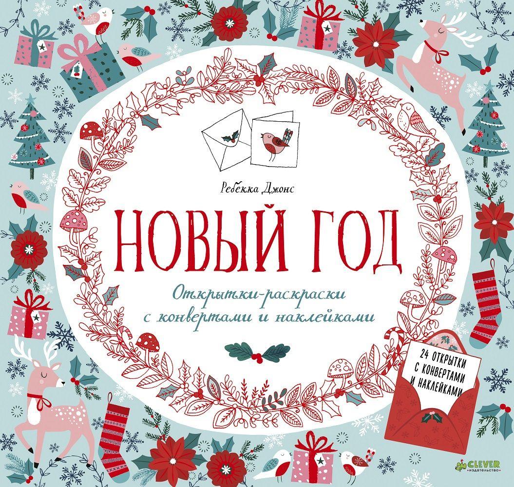 Купить Новый год. Открытки-раскраски с конвертами и наклейками, Издательство Клевер