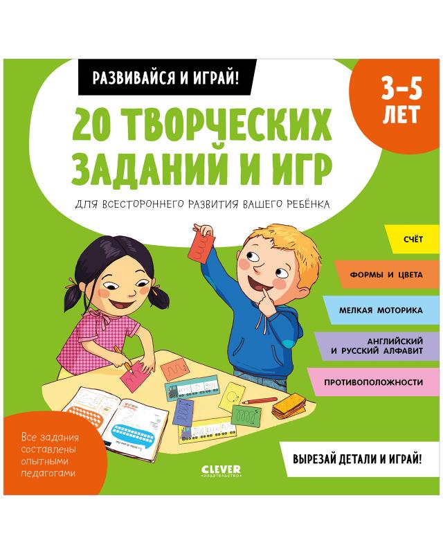 Купить 20 творческих заданий и игр для всестороннего развития вашего ребенка. 3-5 лет, Издательство Клевер