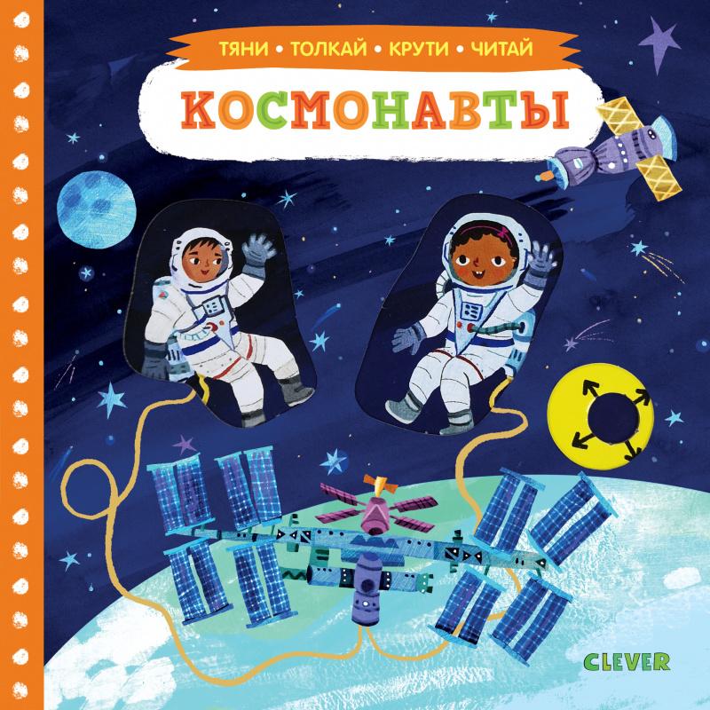 Фото - Спиро Р. Тяни, толкай, крути, читай. Космонавты в аэропорту тяни толкай крути читай