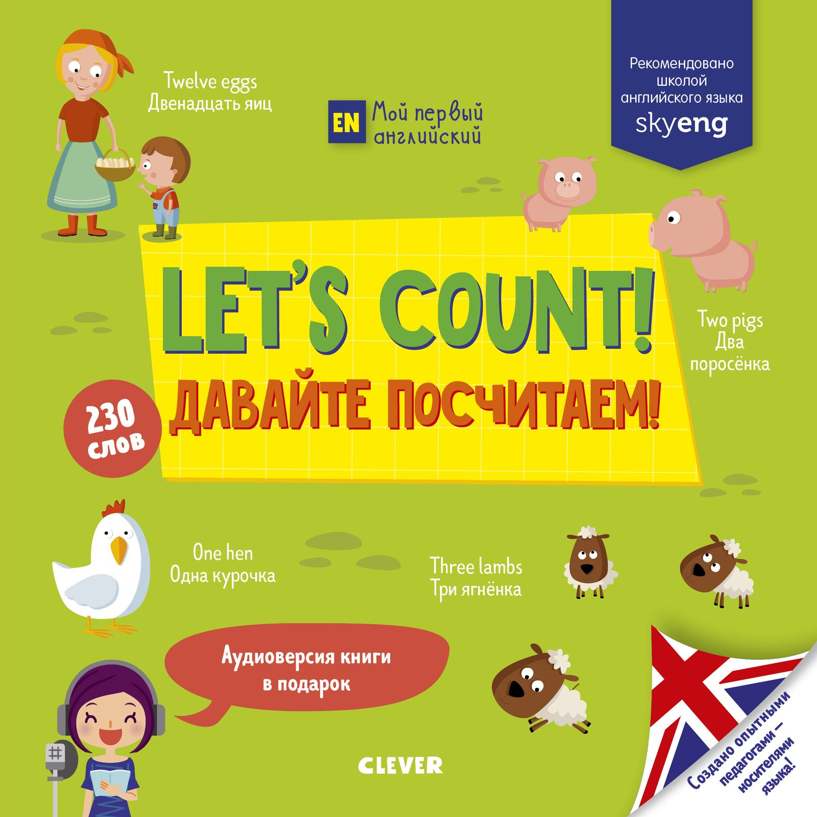 Купить Let's count! Давайте посчитаем!, Издательство Клевер