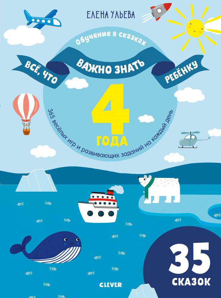 Купить Всё, что важно знать ребёнку. 4 года. 365 весёлых игр и развивающих заданий на каждый день, Издательство Клевер