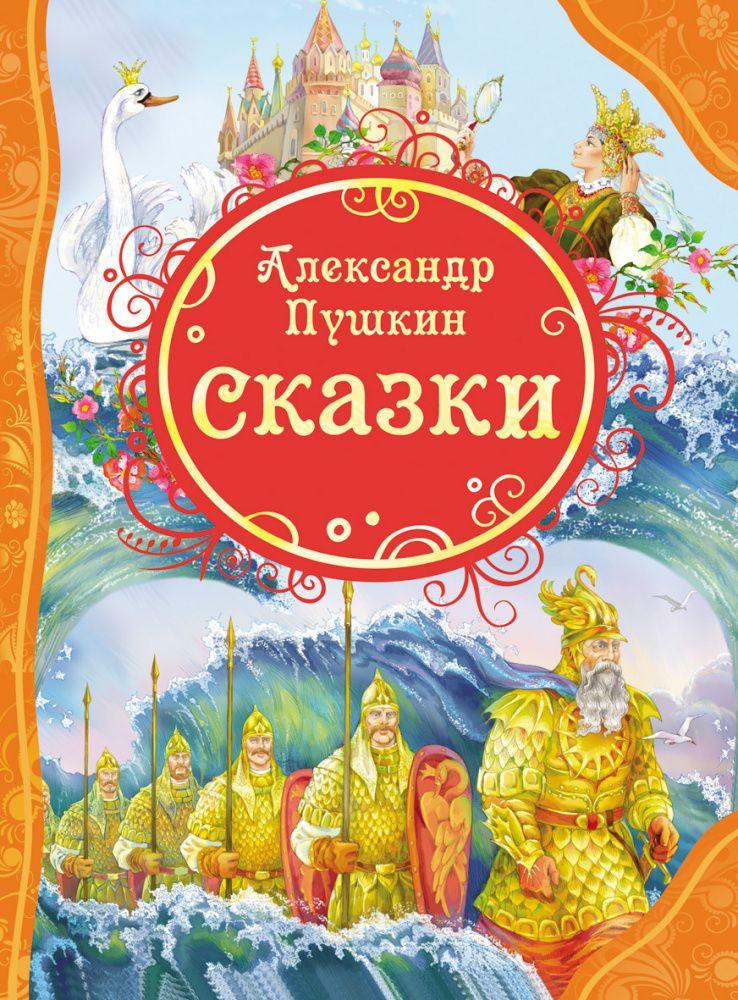 сказки александра пушкина с картинками самом