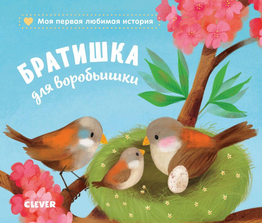 Книжки-картонки. Братишка для воробьишки. фото