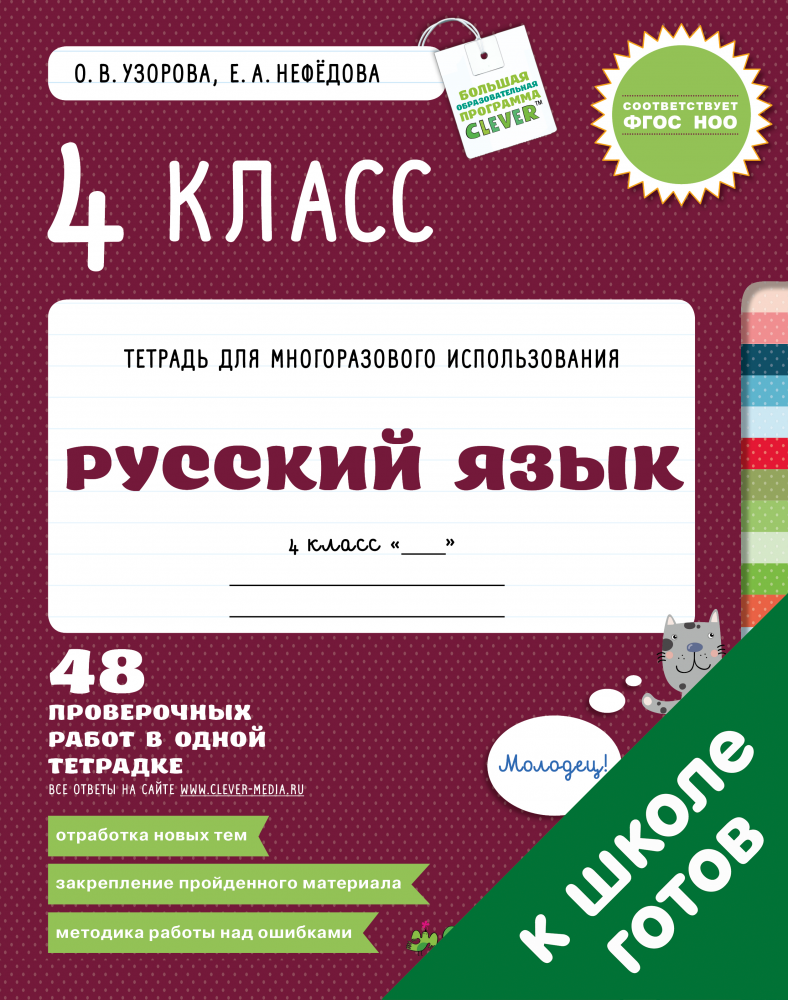 4 класс. Русский язык фото
