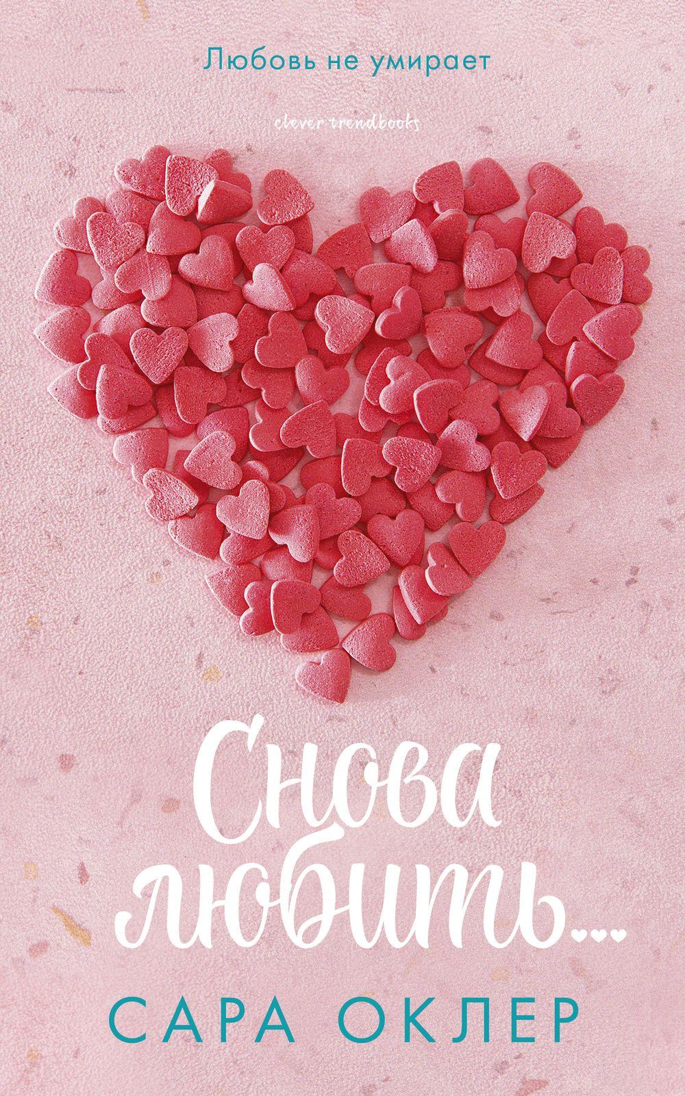 Снова любить... Издательство Клевер