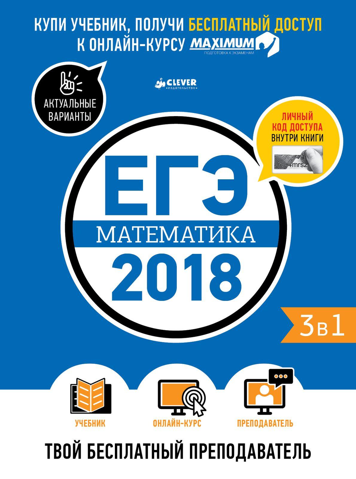 ЕГЭ-2018. Математика. Твой бесплатный преподаватель фото