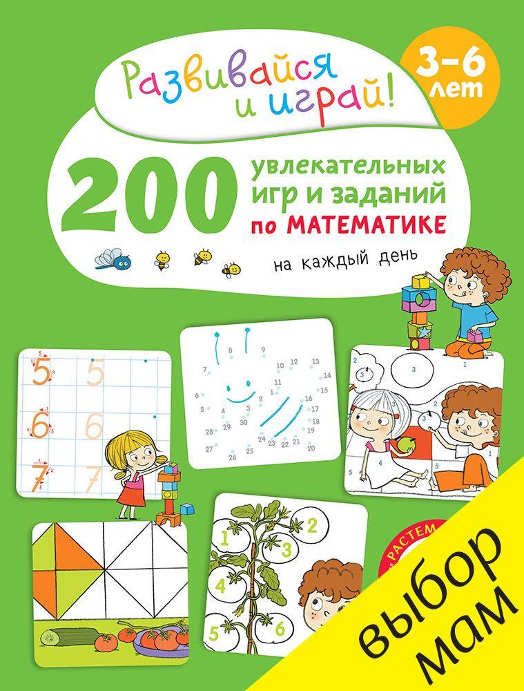 200 увлекательных игр и заданий по математике на каждый день. 3-6 лет фото