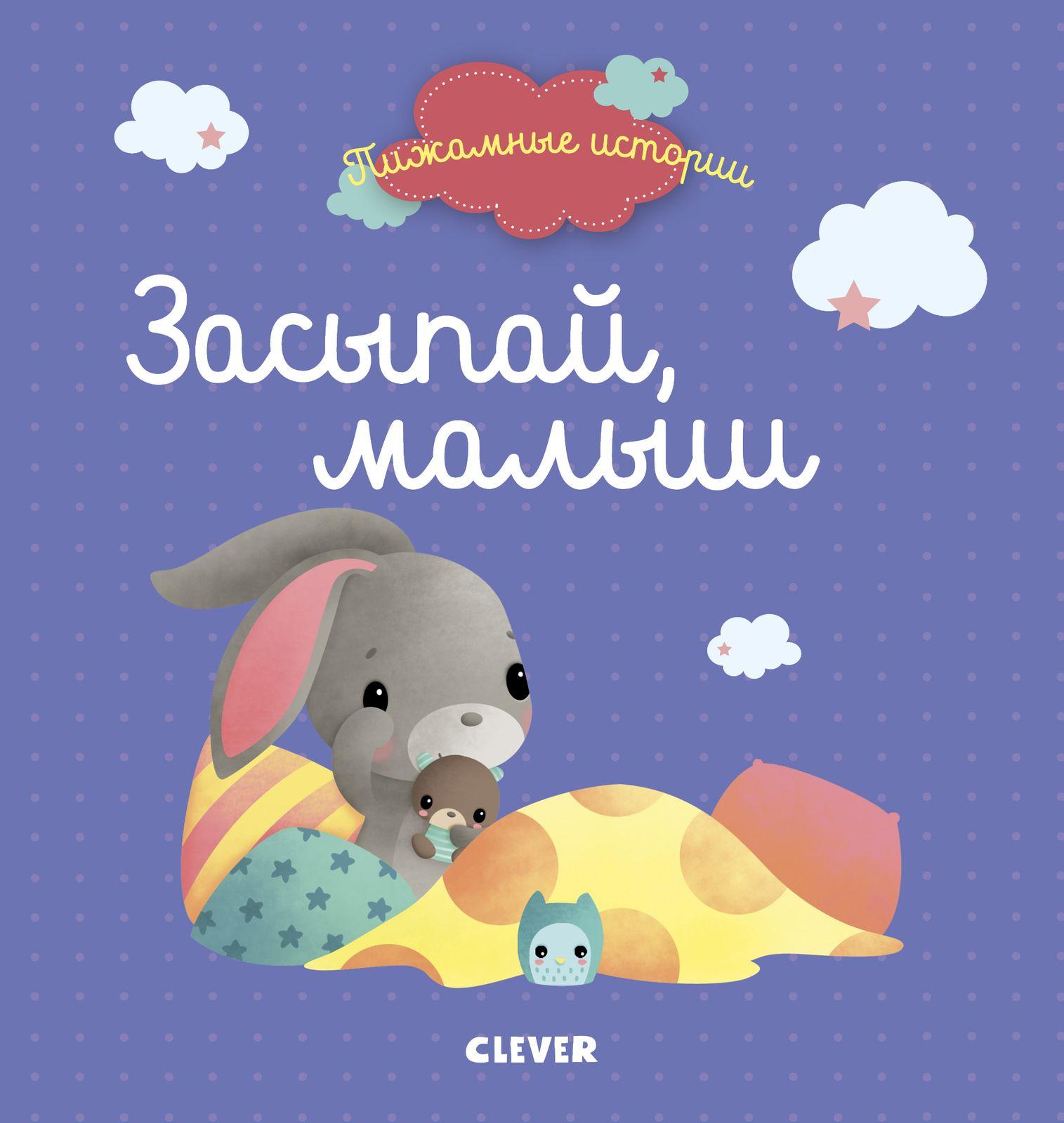 Пижамные истории. Засыпай, малыш Издательство Клевер
