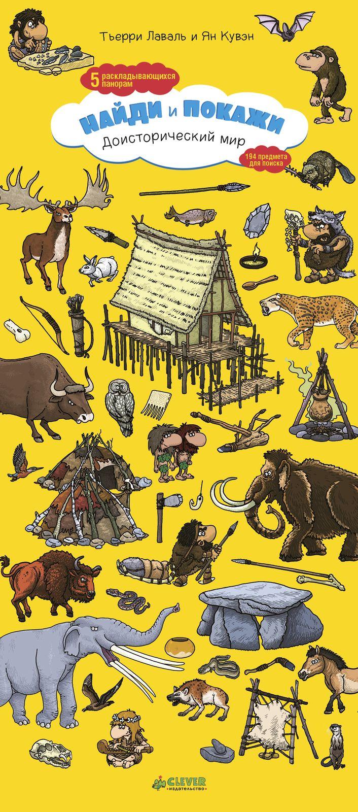 Купить Доисторический мир. Найди и покажи, Издательство Клевер