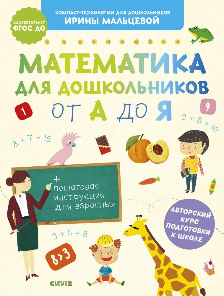 Математика для дошкольников от А до Я фото