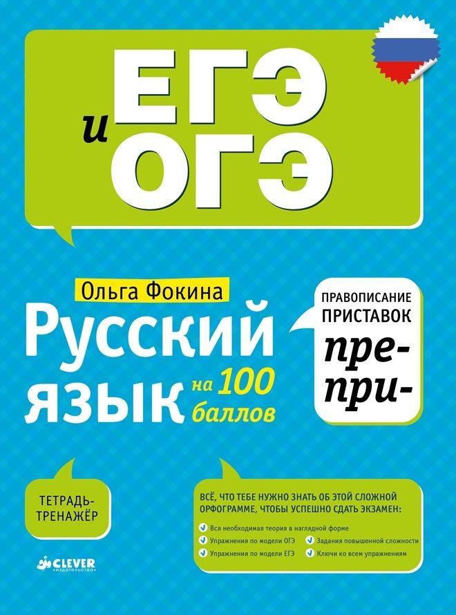 Русский язык на 100 баллов. Правописание приставок ПРЕ- и ПРИ- фото