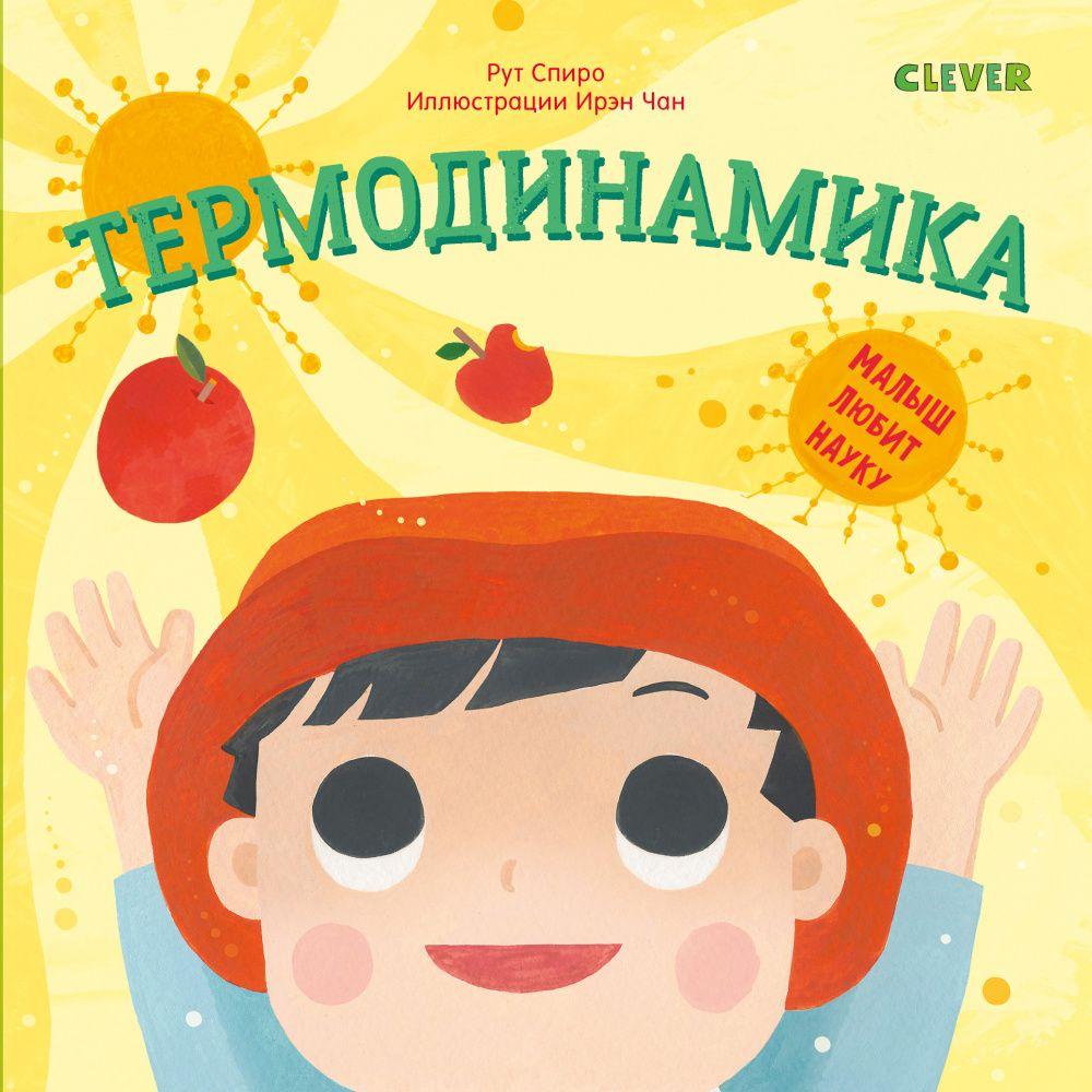 Купить Малыш любит науку. Термодинамика, Издательство Клевер