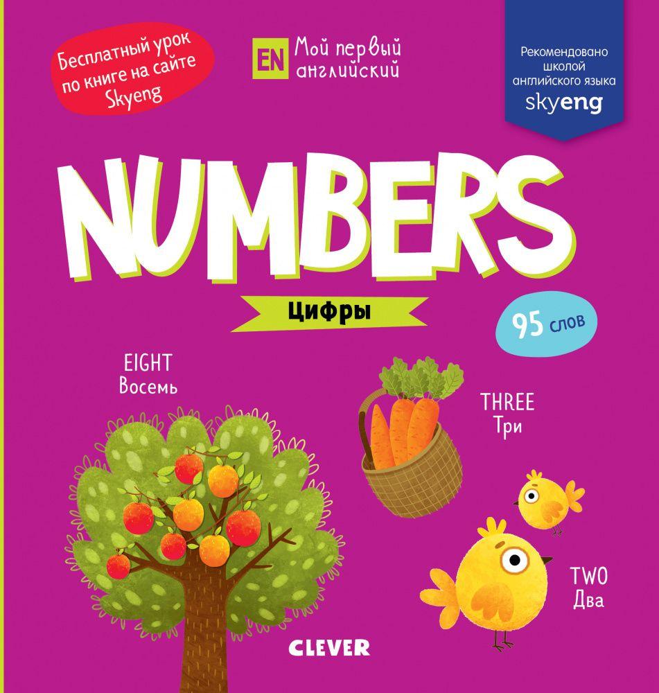 Мой первый английский. Numbers. Цифры фото