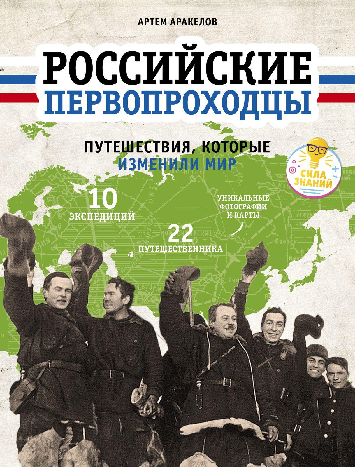 Российские первопроходцы. Путешествия, которые изменили мир фото
