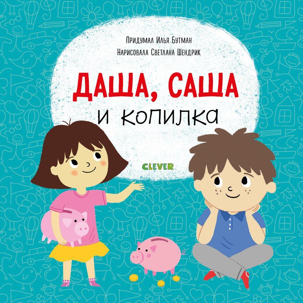 Купить Первые книжки малыша. Даша, Саша и копилка, Издательство Клевер
