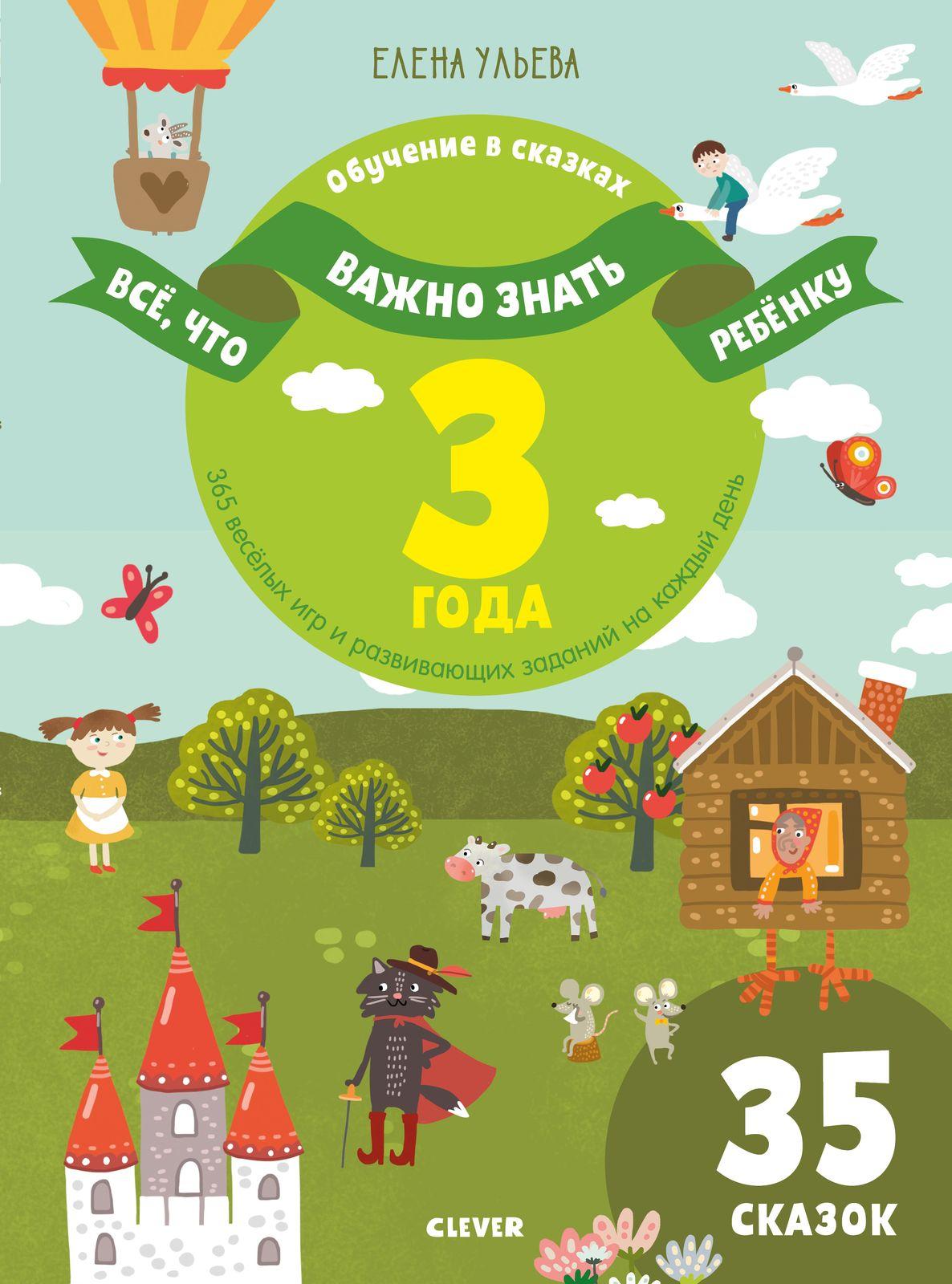 Купить Всё, что важно знать ребёнку. 3 года. 365 весёлых игр и развивающих заданий на каждый день, Издательство Клевер