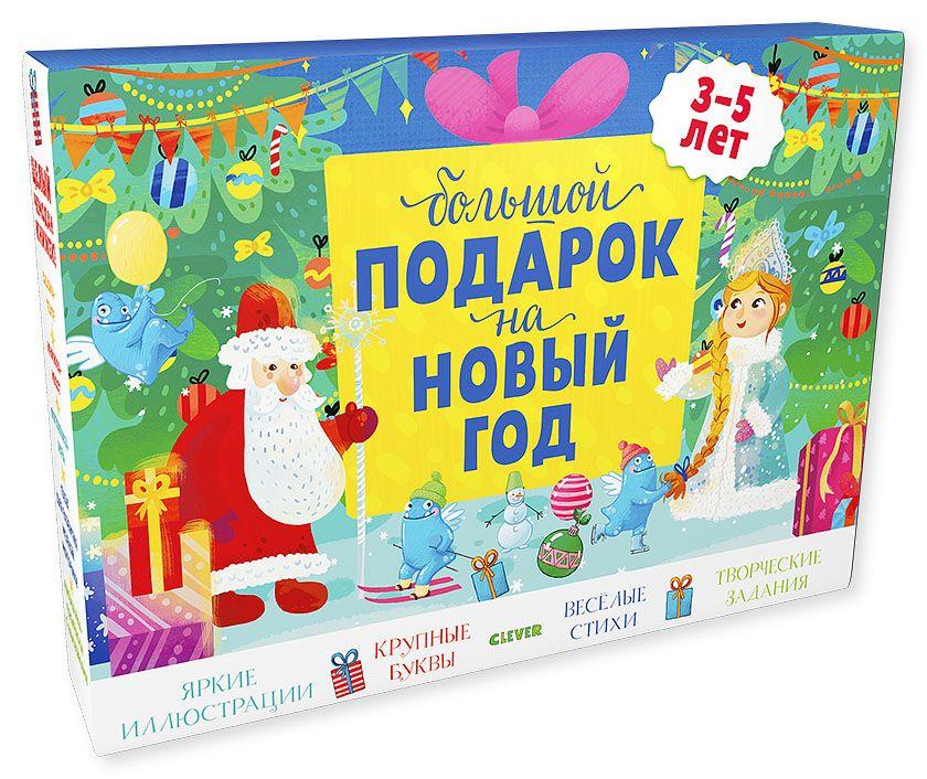 Комплект Большой подарок на Новый год. 3-5 лет (3 книги) фото