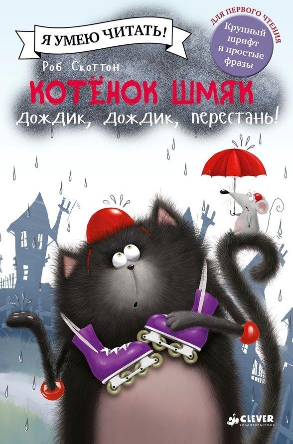 Котёнок Шмяк: Дождик, дождик, перестань! фото