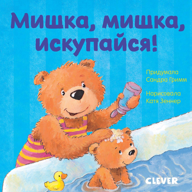 Первые книжки малыша. Мишка, мишка, искупайся! фото