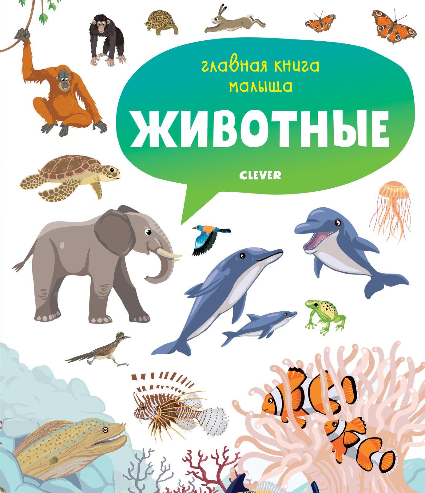 Главная книга малыша. Животные фото