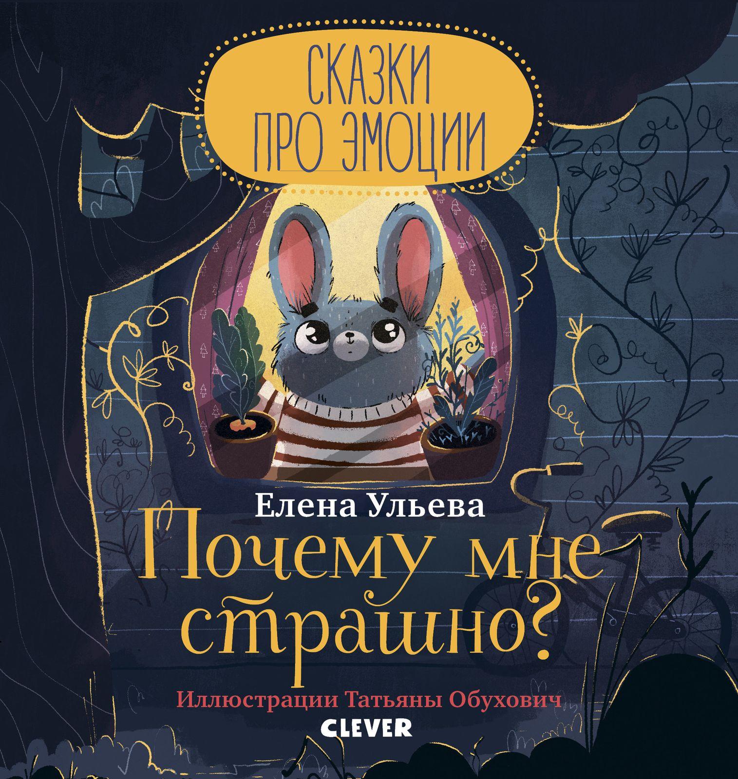 Купить Сказки про эмоции. Почему мне страшно?, Издательство Клевер