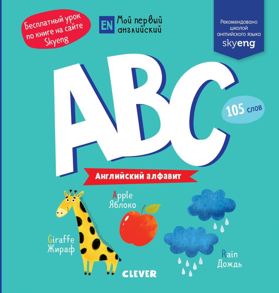 Мой первый английский. ABC. Английский алфавит фото