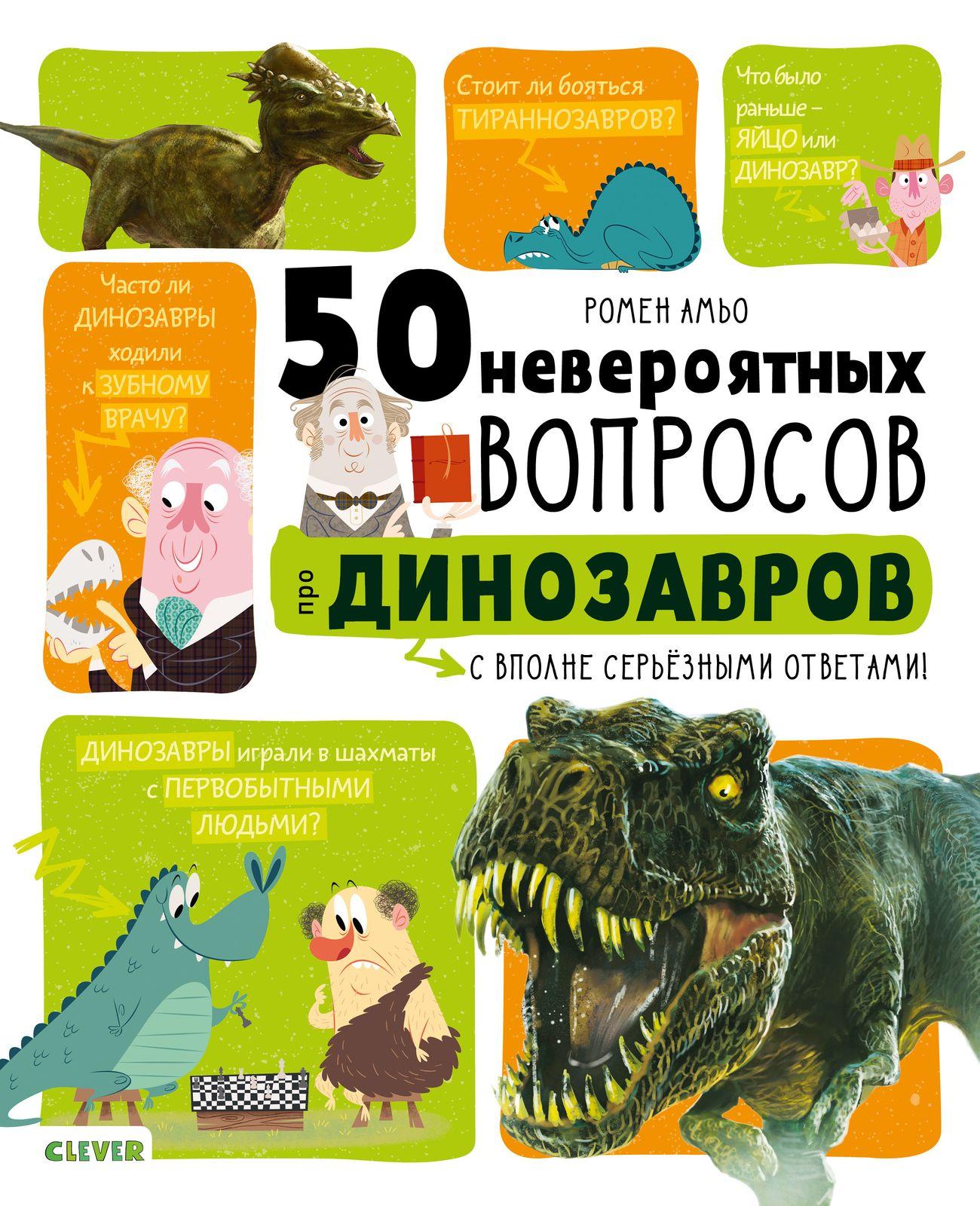 50 невероятных вопросов про динозавров фото