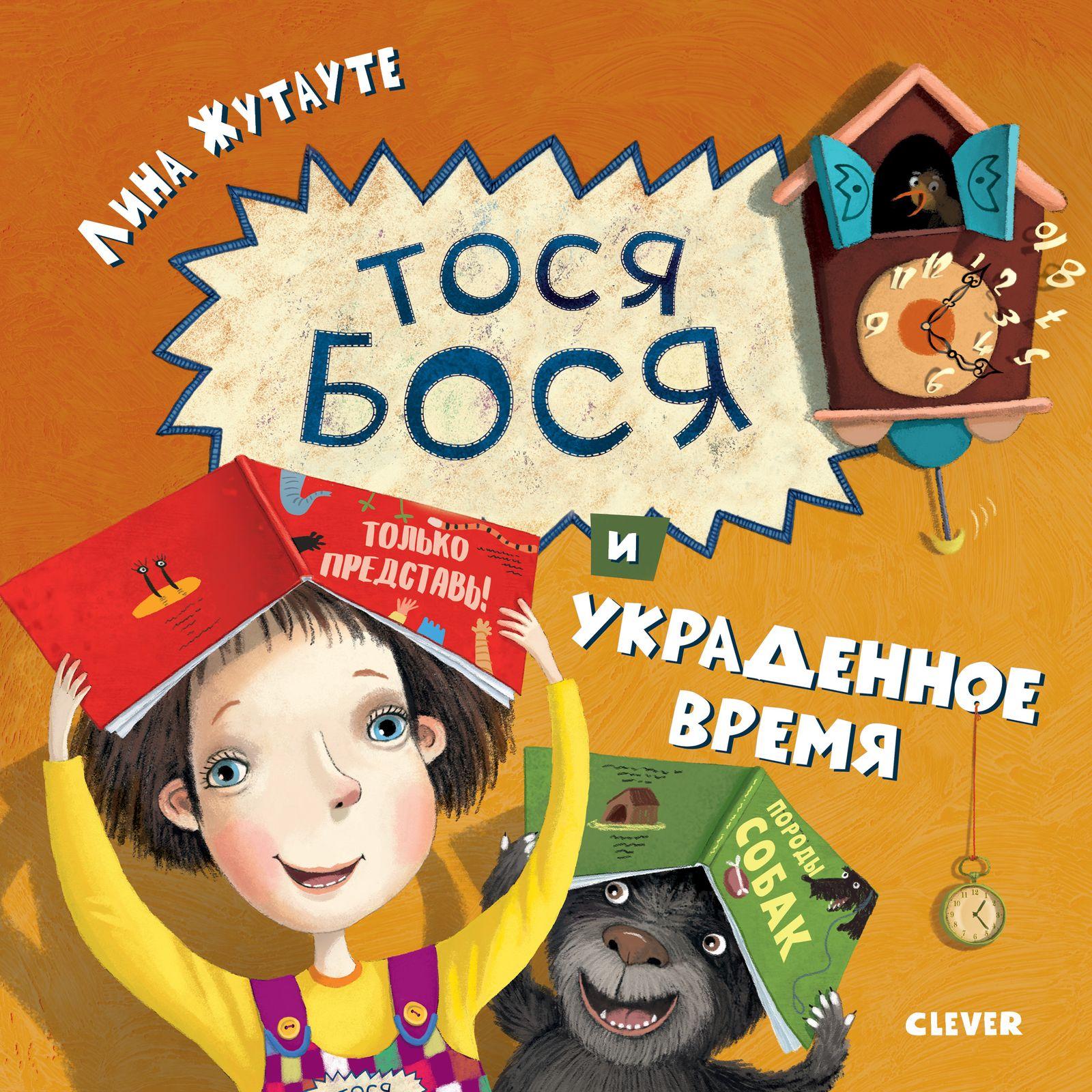 Купить Тося-Бося и украденное время, Издательство Клевер