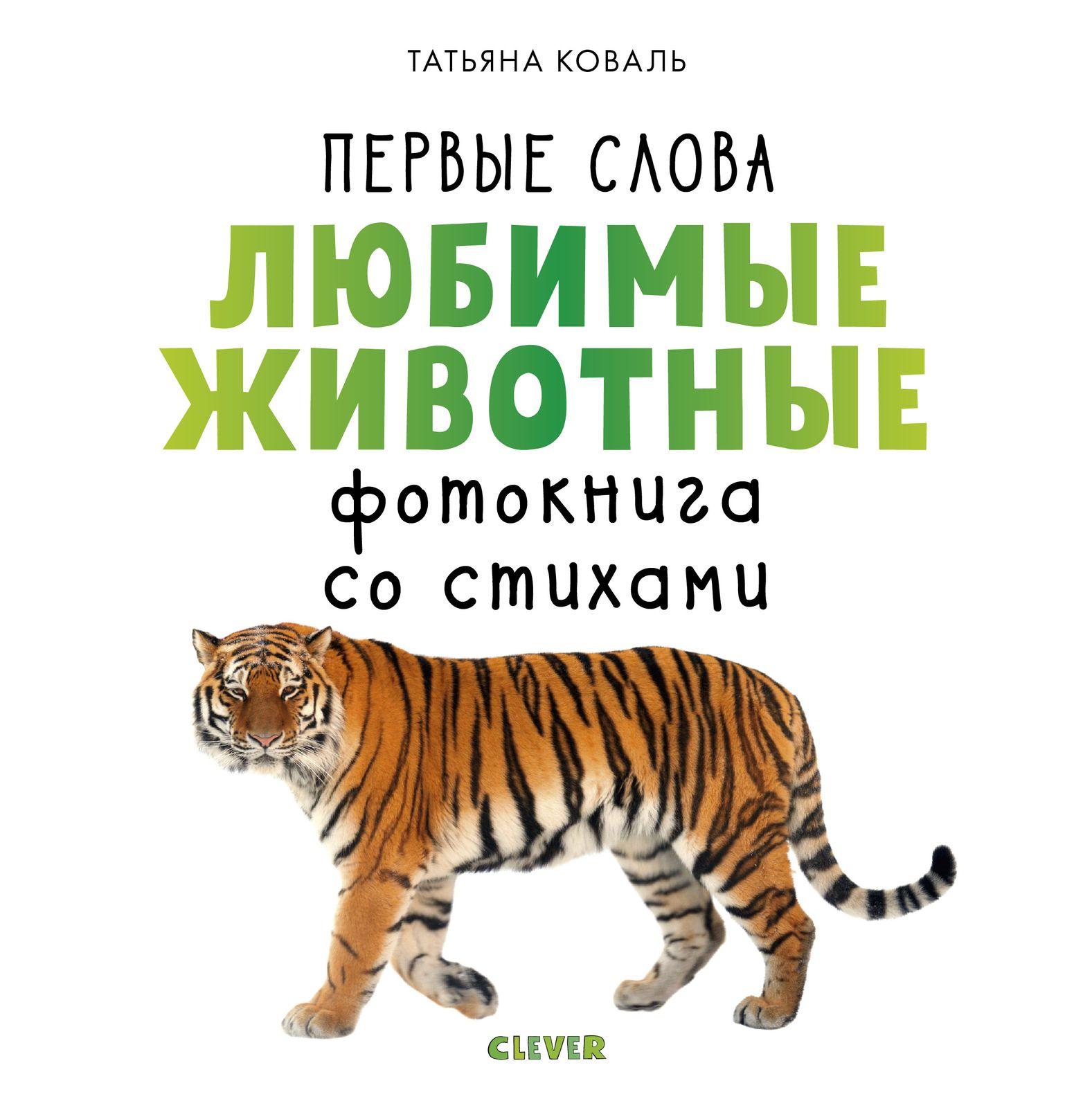 Первые слова. Любимые животные. Фотокнига со стихами фото