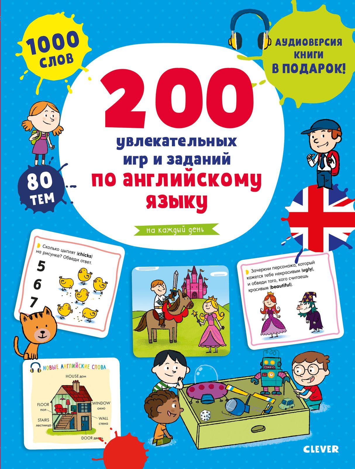 Купить Мой первый английский. 200 увлекательных игр и заданий по английскому языку на каждый день. 3-6 лет, Издательство Клевер