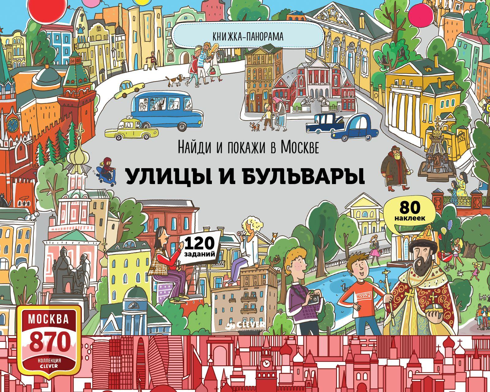 Найди и покажи в Москве. Улицы и бульвары фото