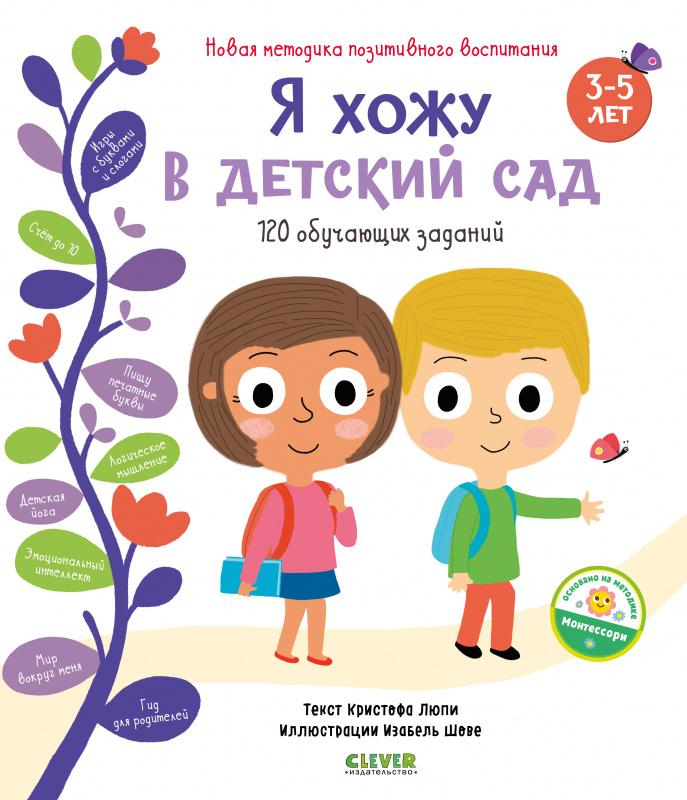 Купить Я хожу в детский сад. 120 обучающих заданий, Издательство Клевер