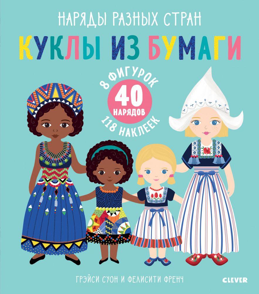 Куклы из бумаги. Наряды разных стран Издательство Клевер