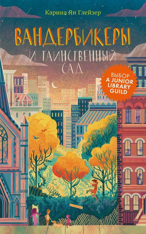 Вандербикеры и таинственный сад Издательство Клевер