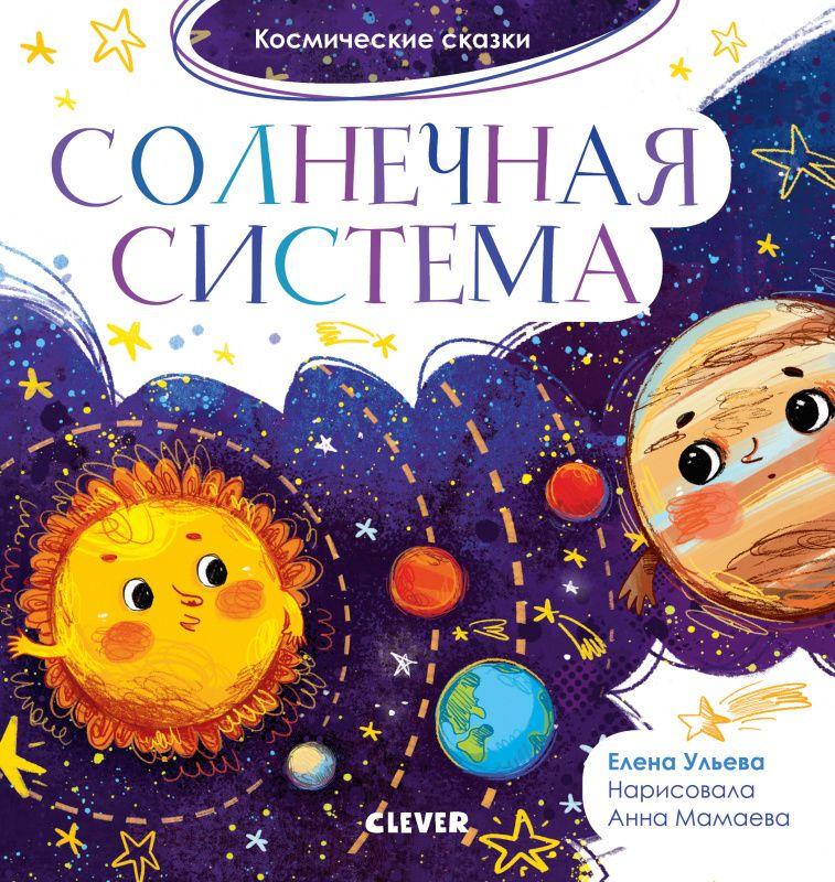 Купить Космические сказки. Солнечная система, Издательство Клевер