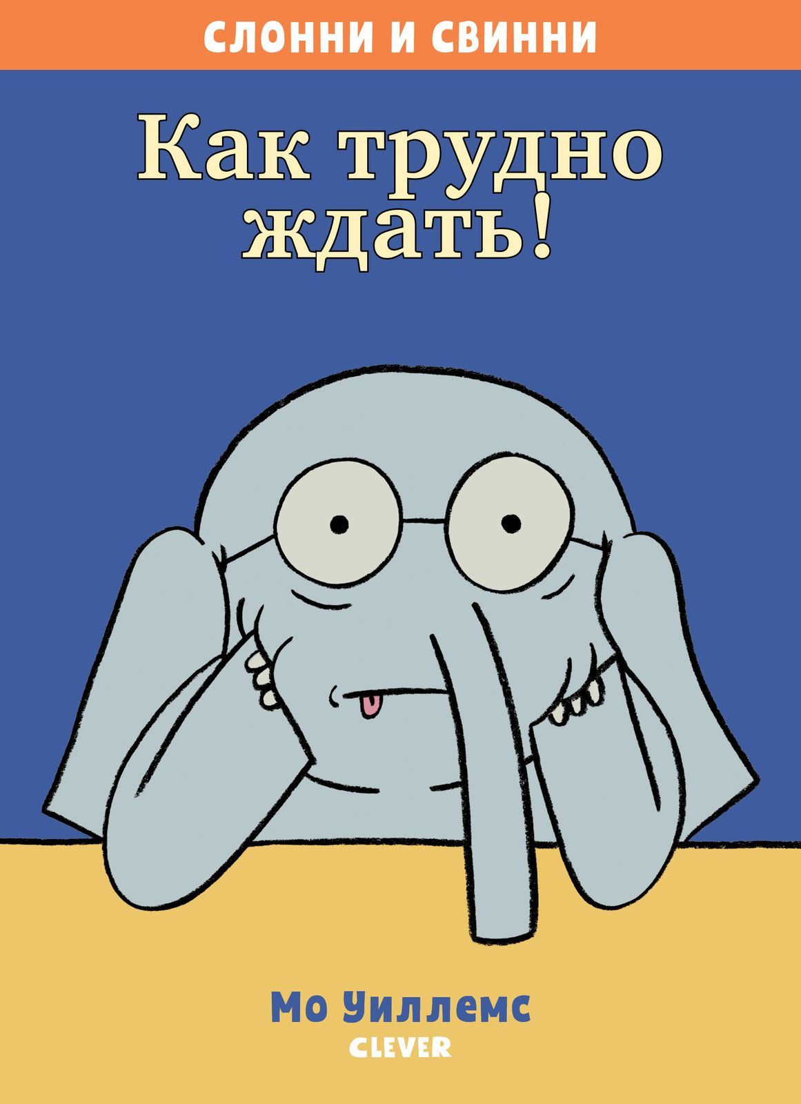 Слонни и Свинни. Как трудно ждать! фото