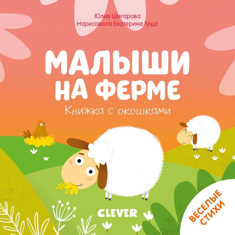 Купить Книжка с окошками. Малыши на ферме, Издательство Клевер