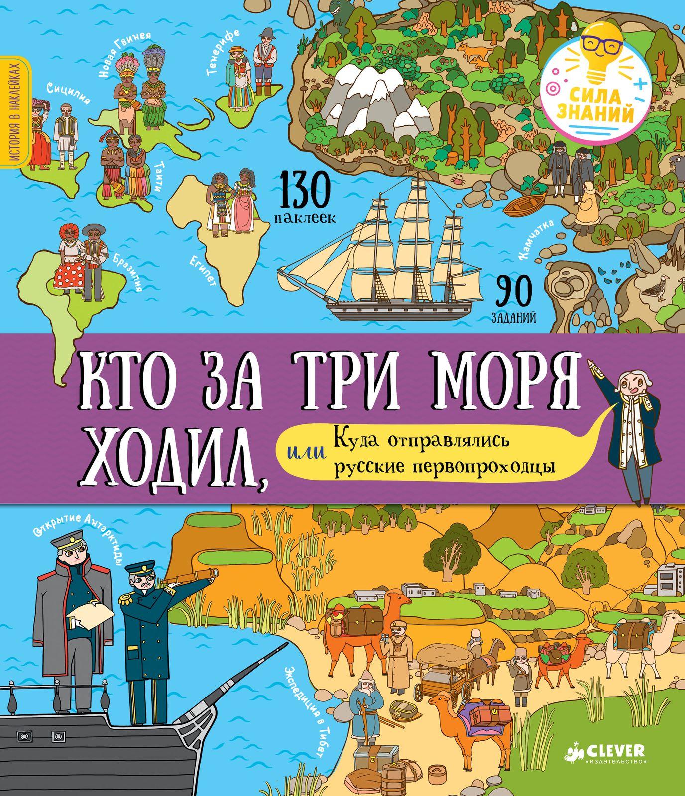 Купить Кто за три моря ходил, или Куда отправлялись русские первопроходцы, Издательство Клевер