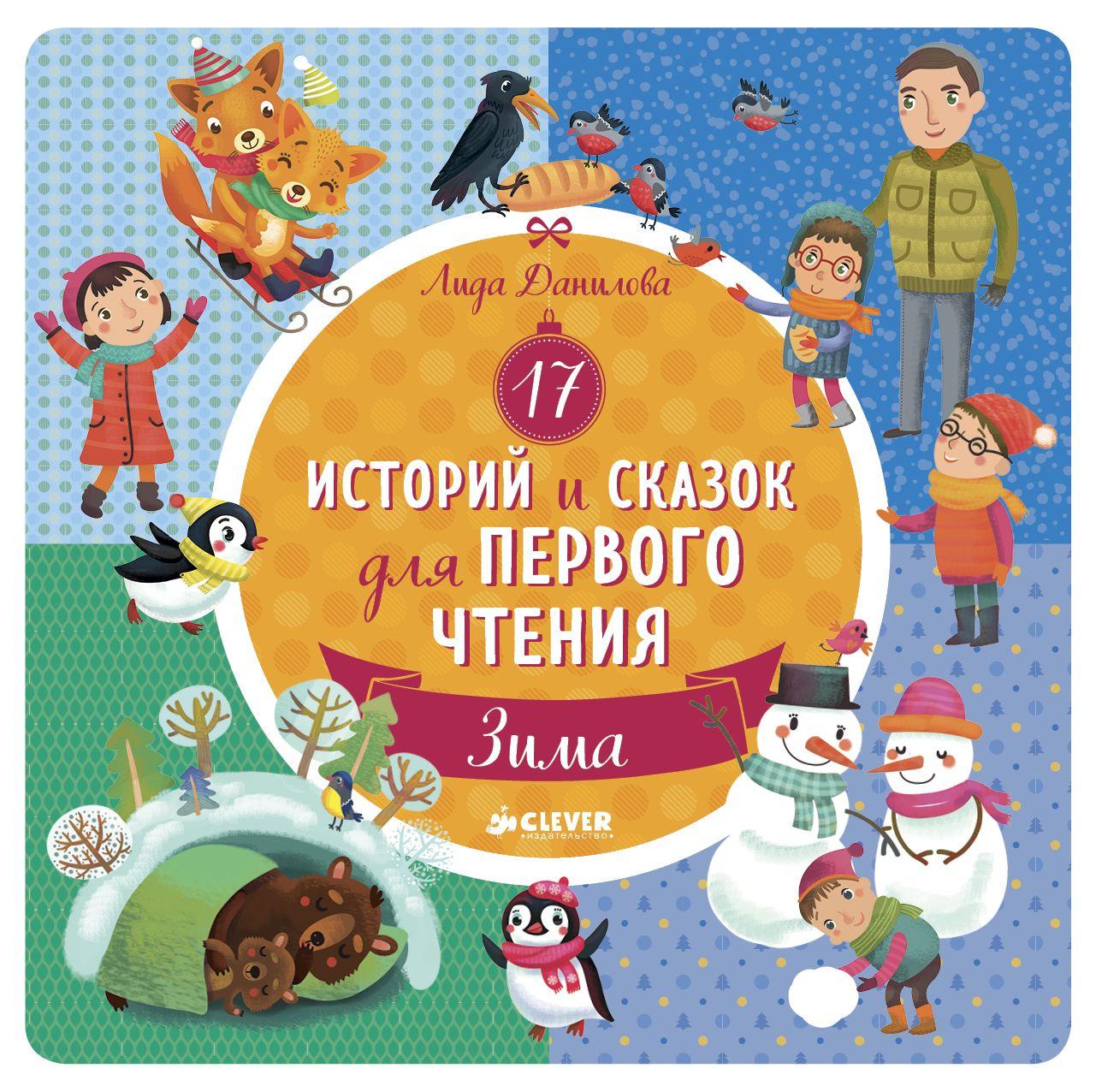 Купить 17 историй и сказок для первого чтения. Зима, Издательство Клевер