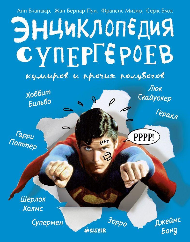 Энциклопедия супергероев фото