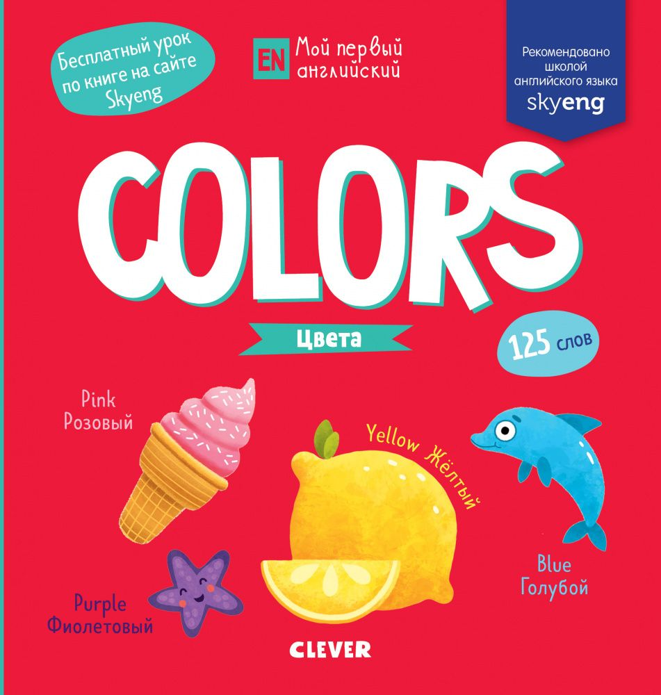 Купить Colors. Цвета, Издательство Клевер