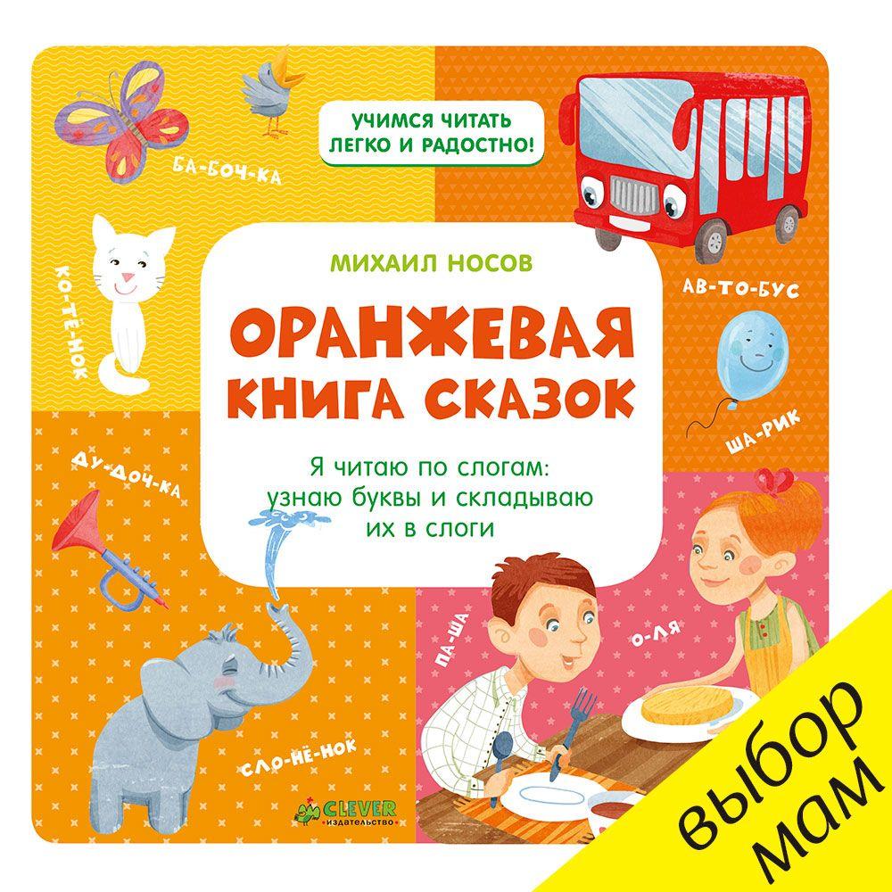 Оранжевая книга сказок, Издательство Клевер  - купить со скидкой
