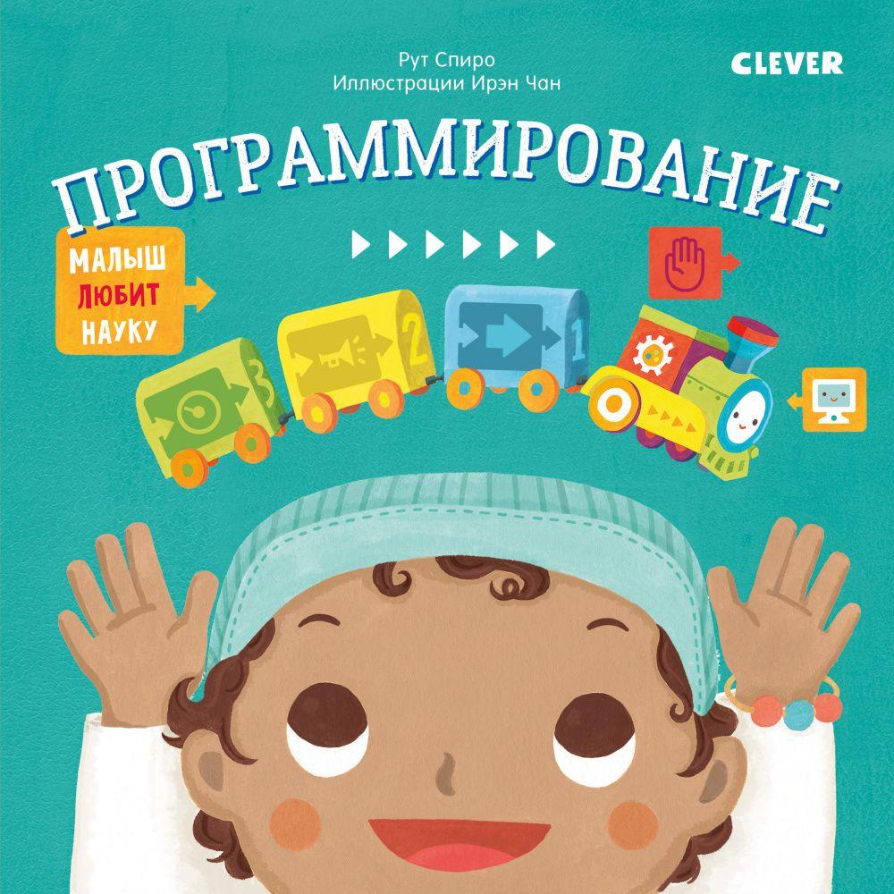 Купить Малыш любит науку. Программирование, Издательство Клевер