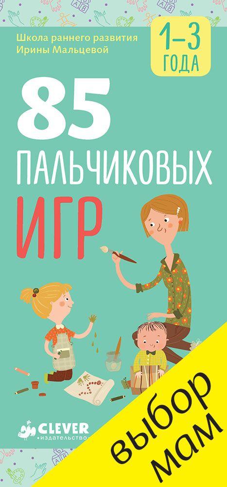 Мальцева Ирина 85 пальчиковых игр. 1-3 года