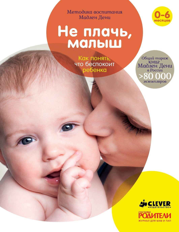 Купить Не плачь, малыш. Как понять, что беспокоит ребенка, Издательство Клевер