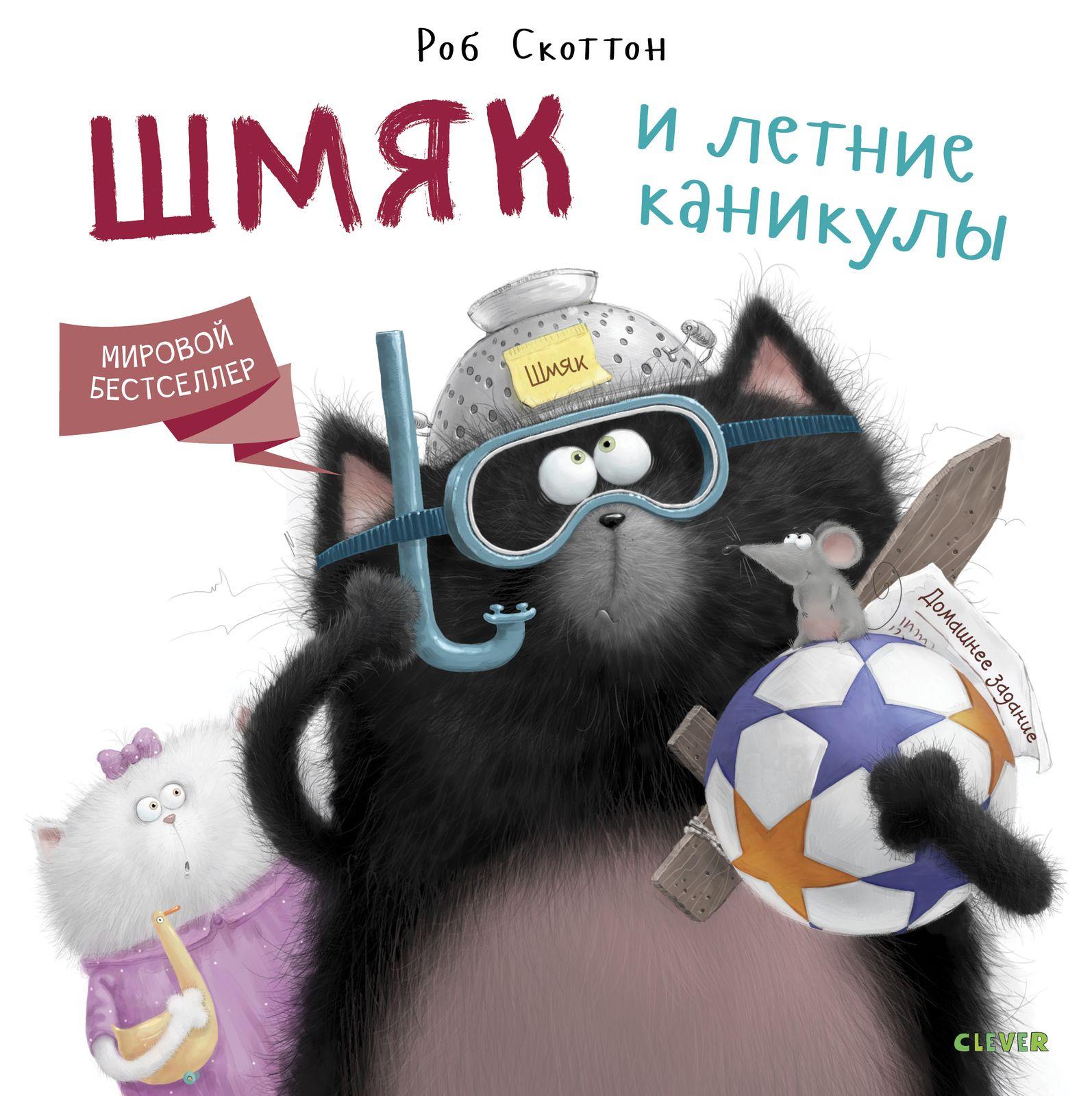 Котенок Шмяк. Шмяк и летние каникулы фото