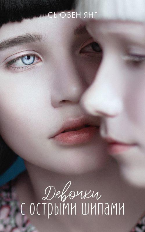 Девочки с острыми шипами фото