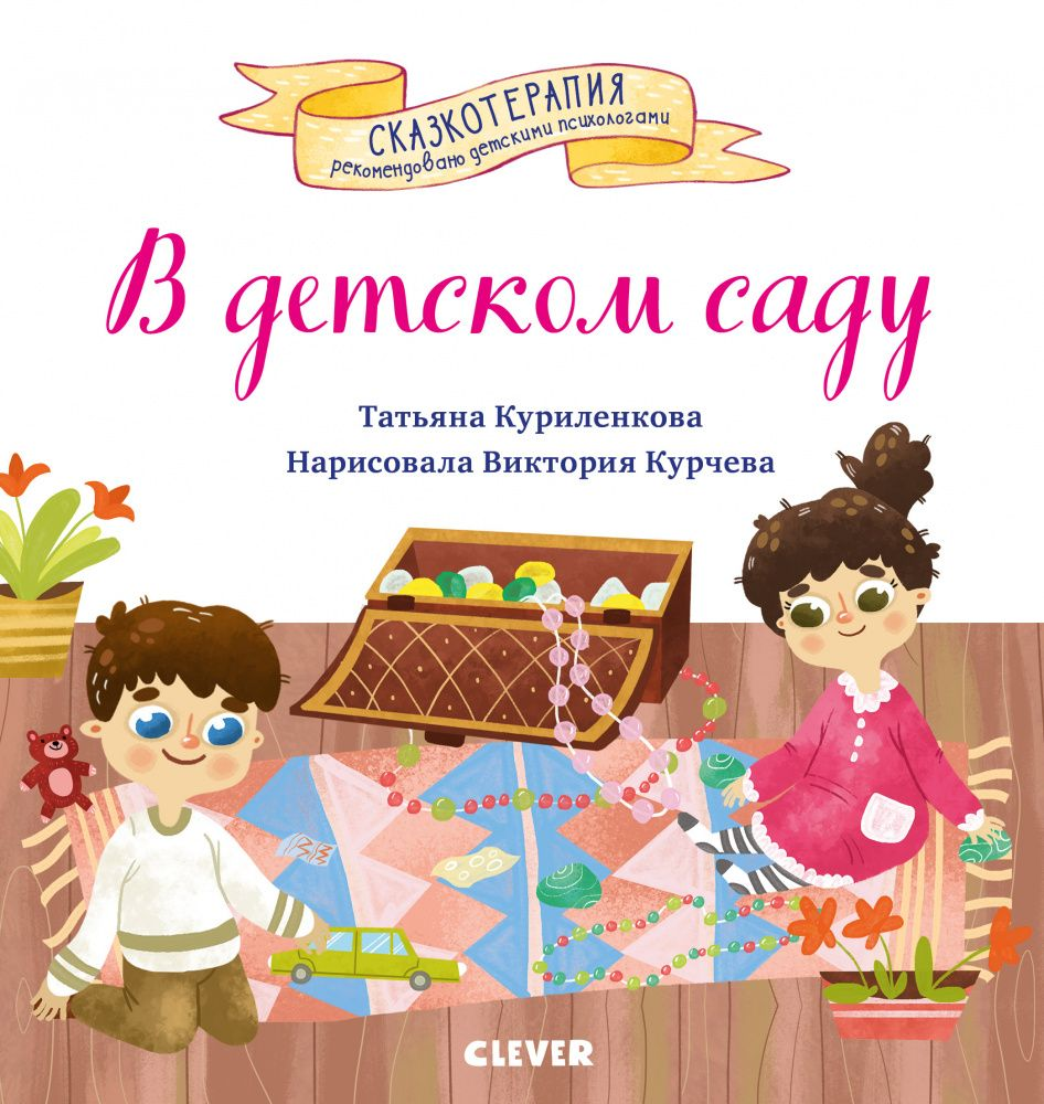Сказкотерапия. В детском саду. Сказка, которая поможет малышу адаптироваться в детском саду фото