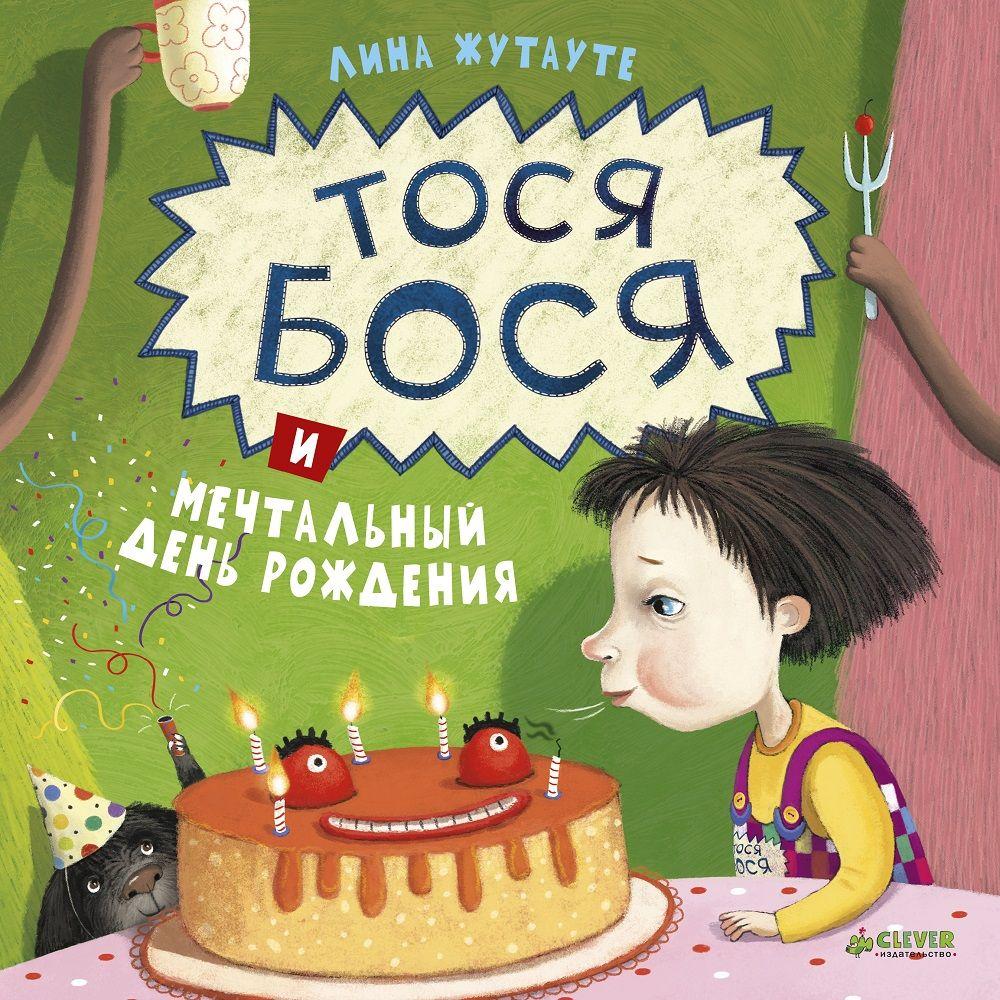Купить Тося-Бося и мечтальный день рождения, Издательство Клевер