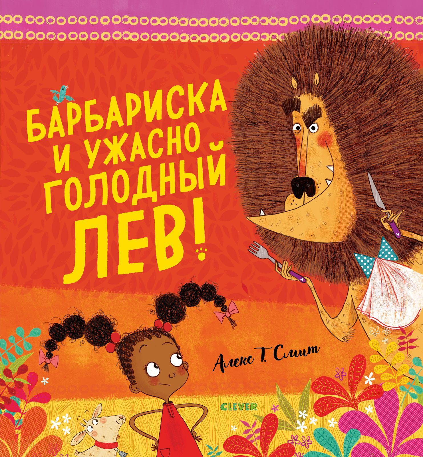 Букабу. Барбариска и ужасно голодный лев! ( Bookaboo. Little Red and the Very Hungry Lion) фото